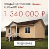 Продается участок 11 соток с новым домом 62 кв.м