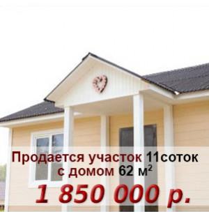 Продажа дома