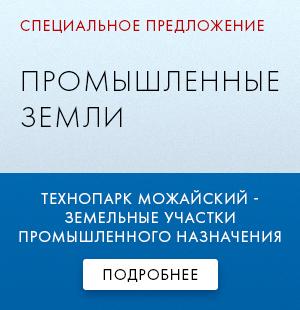 """Специальное предложение """"Земли России"""""""