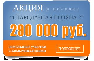 Акция - В поселке Можайский ключ земельный участок с коммуникациями 330000 руб.